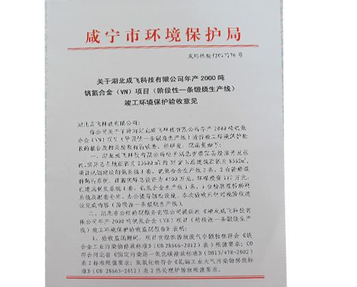 咸宁市环保局验收意见