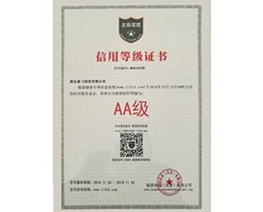 二A级信用证书