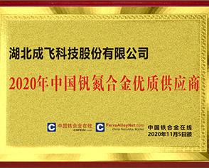 2020年中国钒氮合金优质供应商