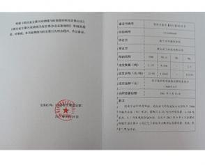 主要污染物排放鉴证书