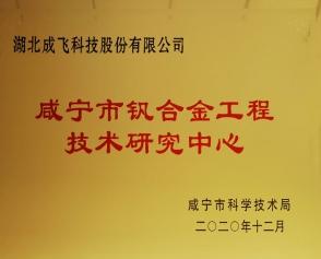 咸宁市钒合金工程技术研究中心
