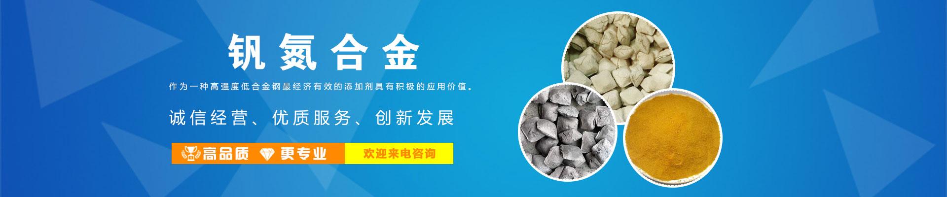 产品中心,钒氮合金销售