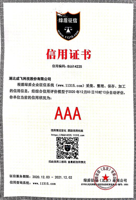 三A级信用证书